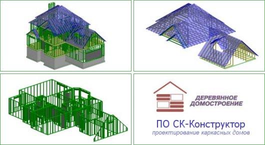 Программа Проектирования Каркасных Домов «Ск-Конструктор»